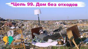 Цель 99. Дом без отходов